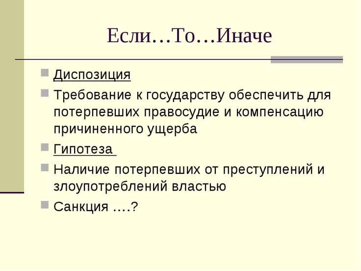 Если…То…Иначе Диспозиция Требование к государству обеспечить для потерпевших ...