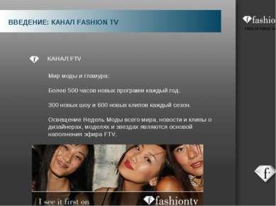 Мир моды и гламура: Более 500 часов новых программ каждый год. 300 новых шоу ...