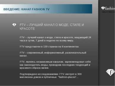 FTV – ЛУЧШИЙ КАНАЛ О МОДЕ, СТИЛЕ И КРАСОТЕ FTV – лучший канал о моде, стиле и...