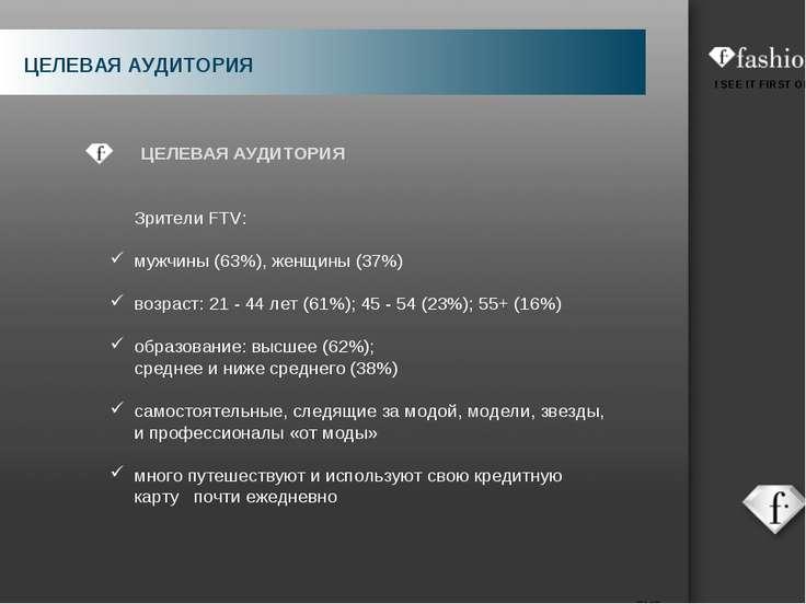 Зрители FTV: мужчины (63%), женщины (37%) возраст: 21 - 44 лет (61%); 45 - 54...