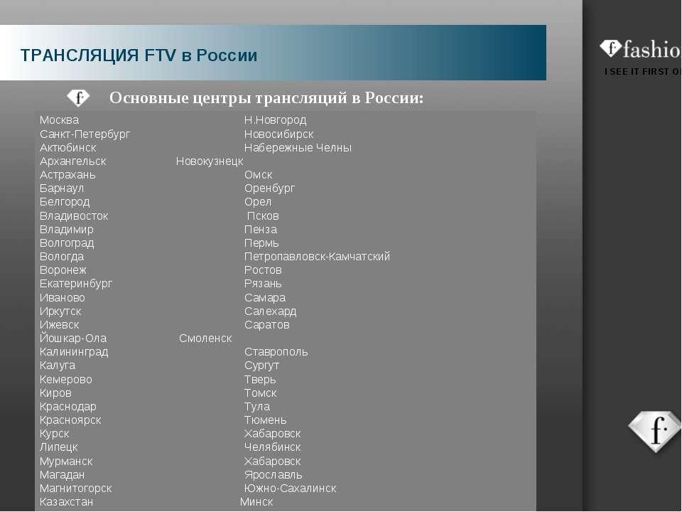 Основные центры трансляций в России: Москва Н.Новгород Санкт-Петербург Новоси...