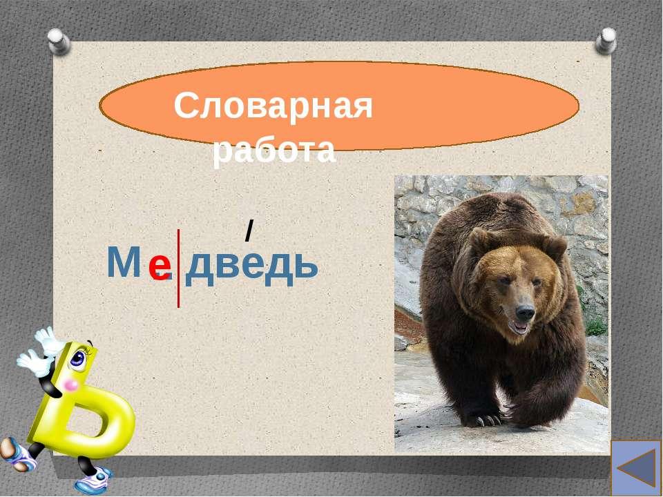 перьями Лексическая работа Медведь на ухо наступил. Медвежья услуга. Делить ш...