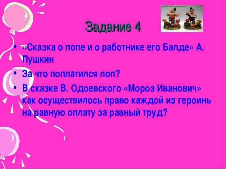 Задание 4 «Сказка о попе и о работнике его Балде» А. Пушкин За что поплатился...