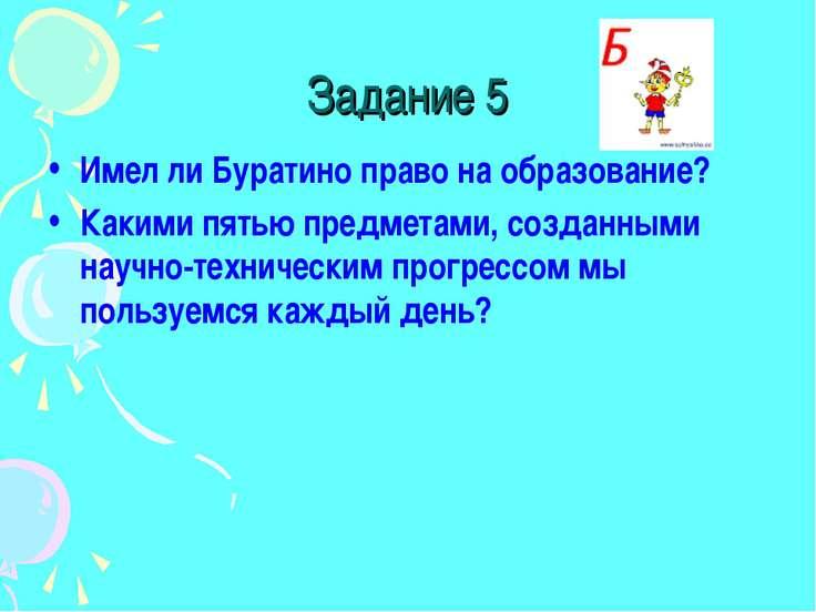 Задание 5 Имел ли Буратино право на образование? Какими пятью предметами, соз...
