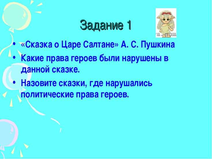 Задание 1 «Сказка о Царе Салтане» А. С. Пушкина Какие права героев были наруш...
