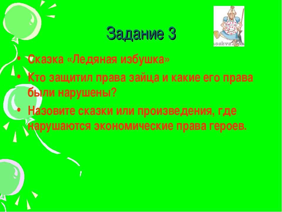 Задание 3 Сказка «Ледяная избушка» Кто защитил права зайца и какие его права ...