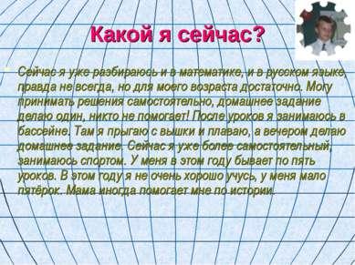Какой я сейчас? Сейчас я уже разбираюсь и в математике, и в русском языке, пр...