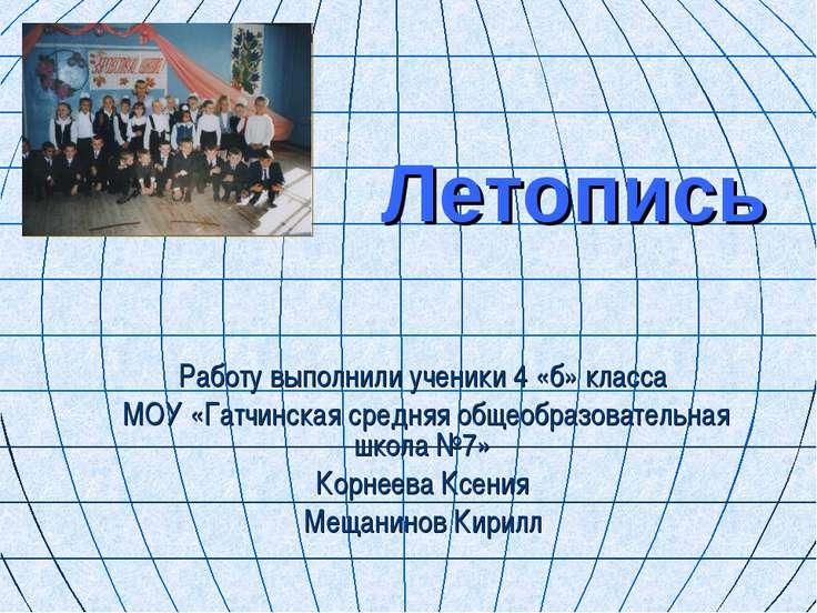 Летопись Работу выполнили ученики 4 «б» класса МОУ «Гатчинская средняя общеоб...