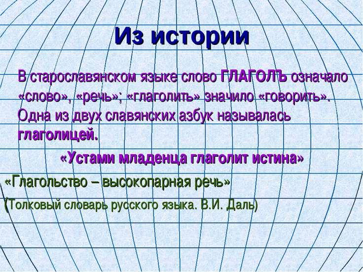 Из истории В старославянском языке слово ГЛАГОЛЪ означало «слово», «речь»; «г...