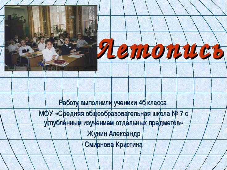 Летопись Работу выполнили ученики 4б класса МОУ «Средняя общеобразовательная ...