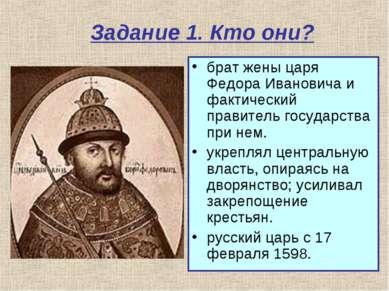 Задание 1. Кто они? брат жены царя Федора Ивановича и фактический правитель г...