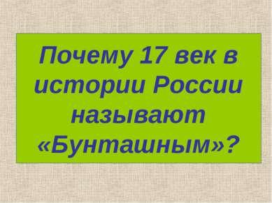 Почему 17 век в истории России называют «Бунташным»?