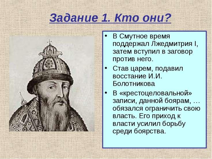 Задание 1. Кто они? В Смутное время поддержал Лжедмитрия I, затем вступил в з...