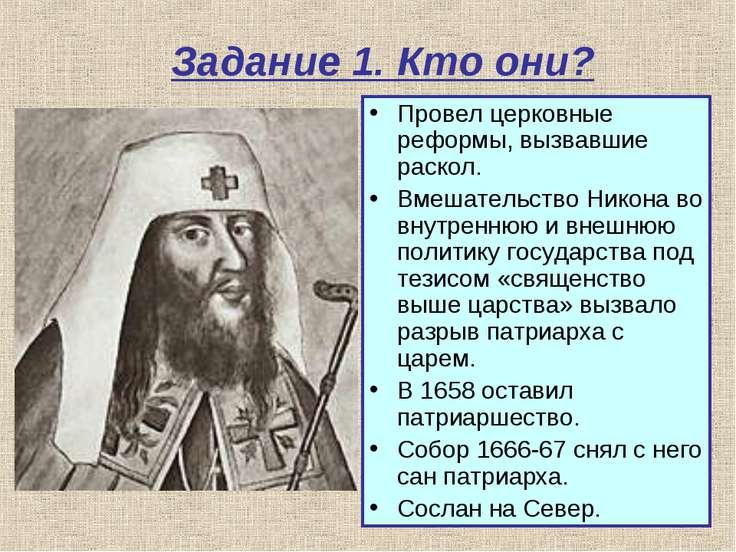Задание 1. Кто они? Провел церковные реформы, вызвавшие раскол. Вмешательство...
