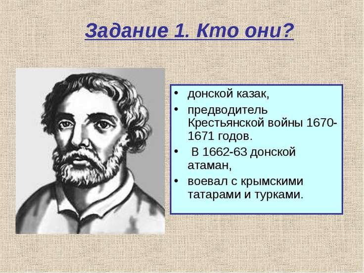 Задание 1. Кто они? донской казак, предводитель Крестьянской войны 1670-1671 ...