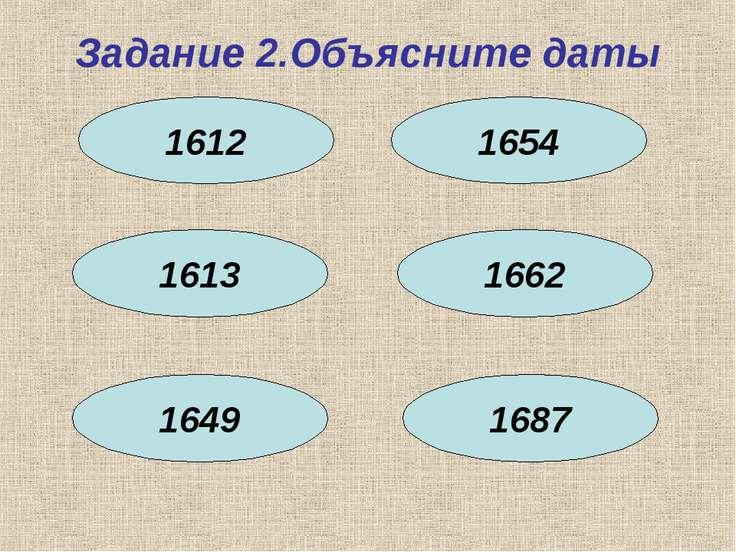 Задание 2.Объясните даты 1612 1654 1613 1662 1687 1649