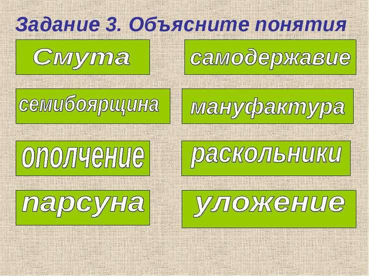 Задание 3. Объясните понятия