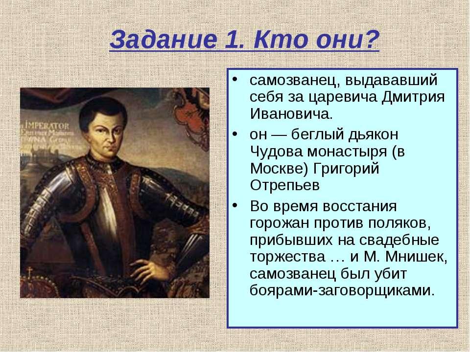 Задание 1. Кто они? самозванец, выдававший себя за царевича Дмитрия Ивановича...