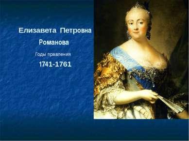 Елизавета Петровна Романова 1741-1761 Годы правления
