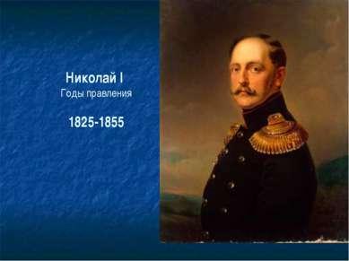 Николай I Годы правления 1825-1855