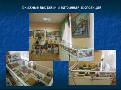 Книжные выставки и витринная экспозиция