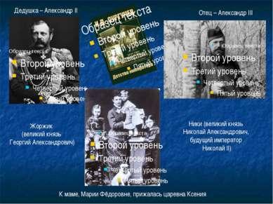 Дедушка – Александр II Отец – Александр III Жоржик (великий князь Георгий Але...