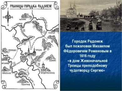 Городок Радонеж был пожалован Михаилом Фёдоровичем Романовым в 1616 году «в д...