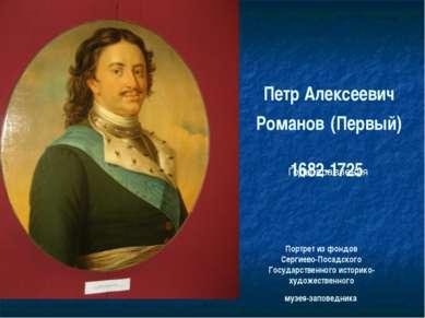 Петр Алексеевич Романов (Первый) 1682-1725 Портрет из фондов Сергиево-Посадск...