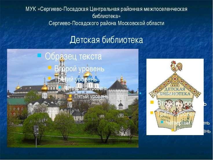 МУК «Сергиево-Посадская Центральная районная межпоселенческая библиотека» Сер...