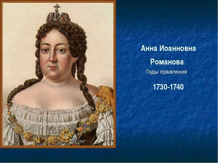 Анна Иоанновна Романова 1730-1740 Годы правления