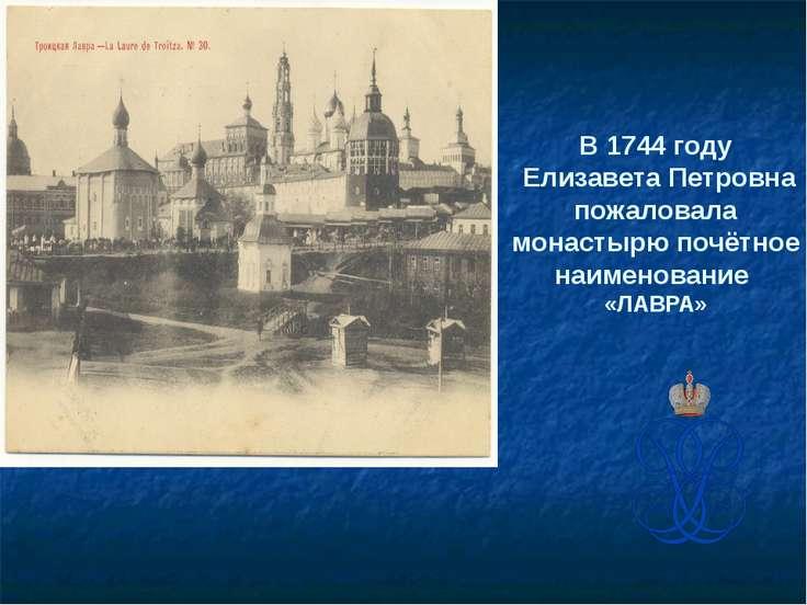 В 1744 году Елизавета Петровна пожаловала монастырю почётное наименование «ЛА...
