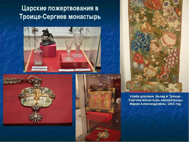 Царские пожертвования в Троице-Сергиев монастырь Ковёр-дорожка. Вклад в Троиц...