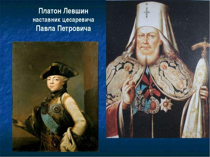 Платон Левшин наставник цесаревича Павла Петровича