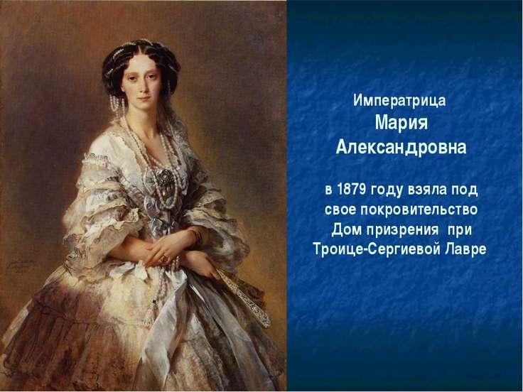 Императрица Мария Александровна в 1879 году взяла под свое покровительство До...