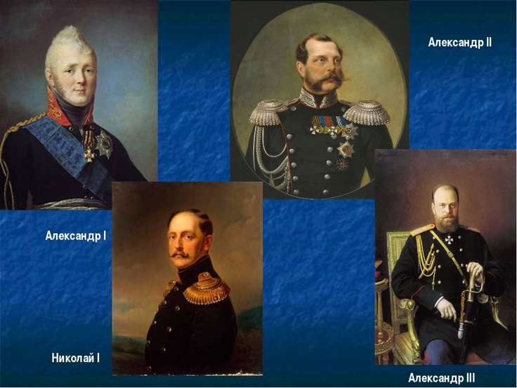 Александр II Александр I Александр III Николай I