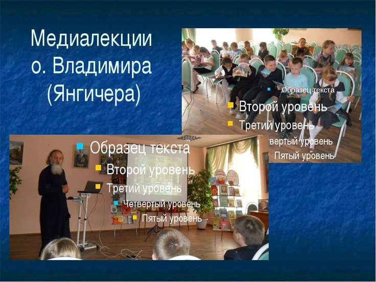 Медиалекции о. Владимира (Янгичера)