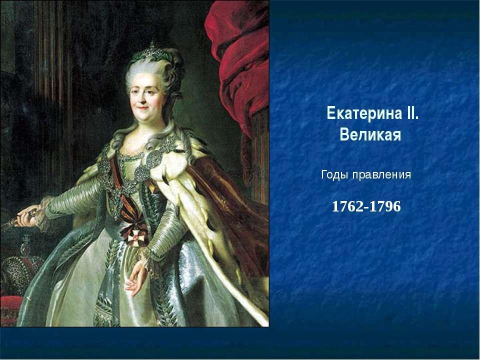 Екатерина II. Великая Годы правления 1762-1796