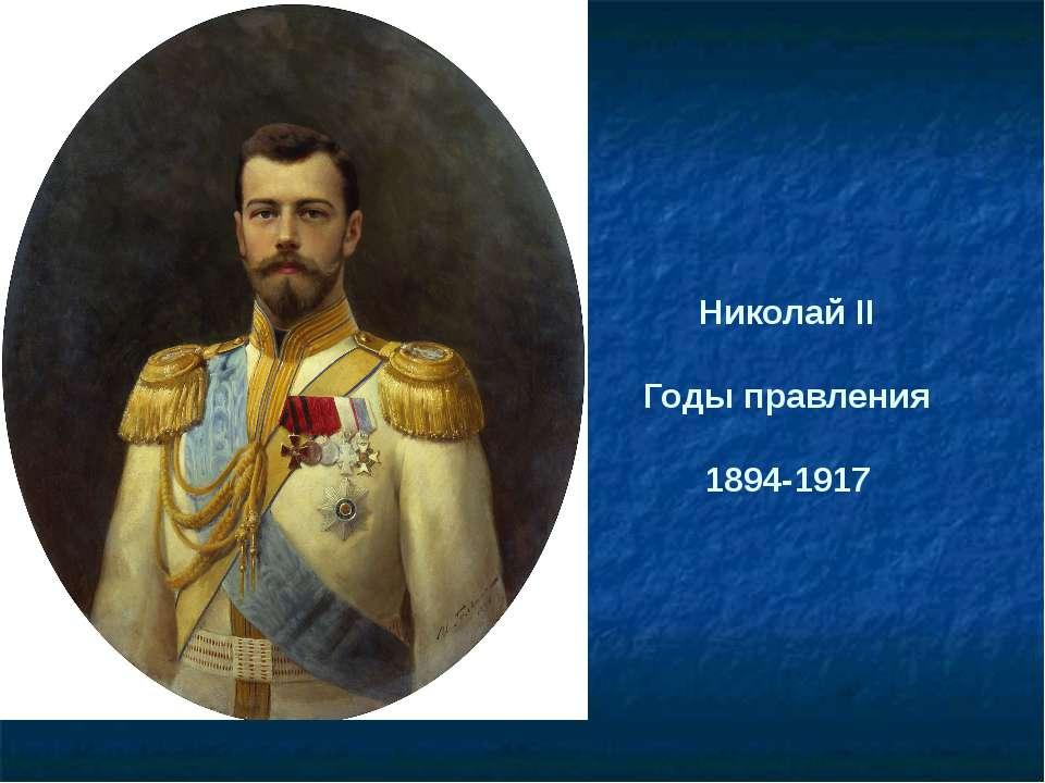 Николай II Годы правления 1894-1917