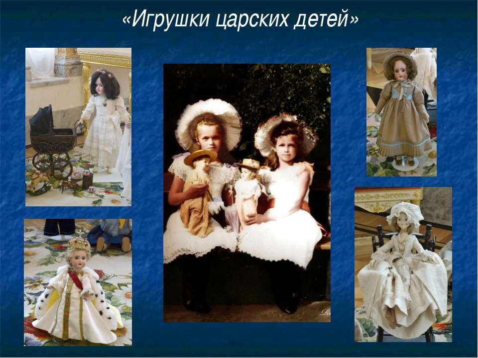 «Игрушки царских детей»