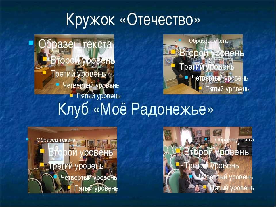 Клуб «Моё Радонежье» Кружок «Отечество»