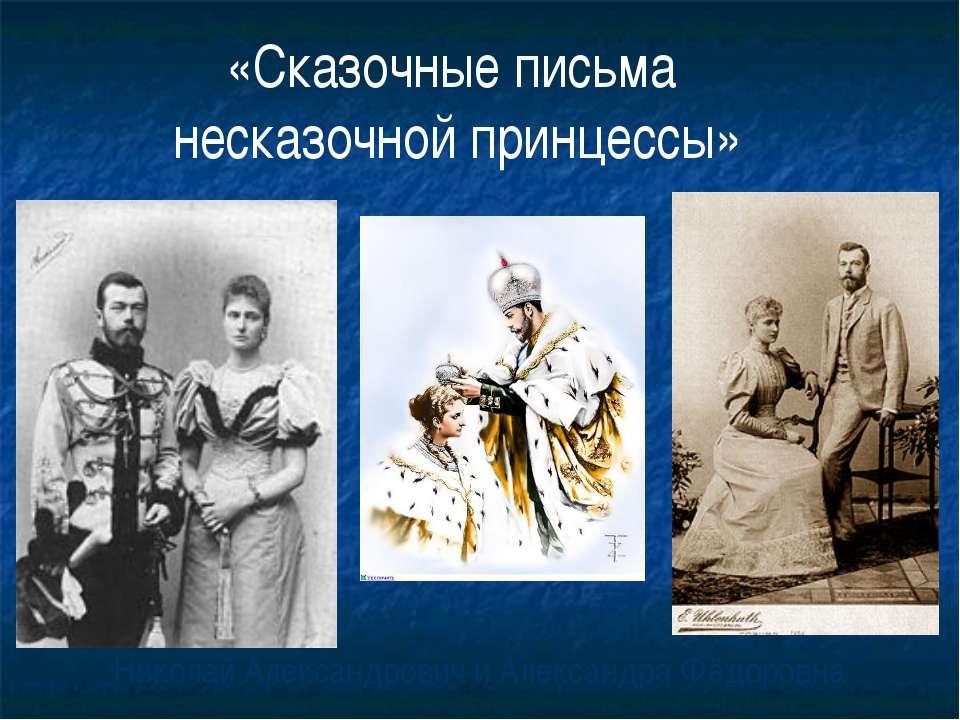 Николай Александрович и Александра Фёдоровна «Сказочные письма несказочной пр...