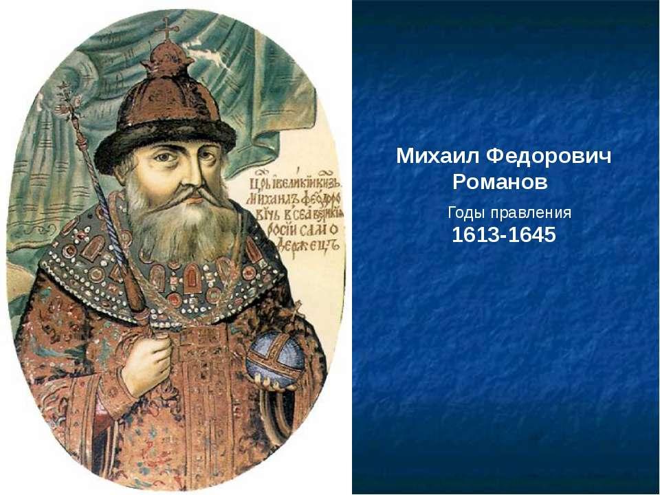 Михаил Федорович Романов 1613-1645 Годы правления