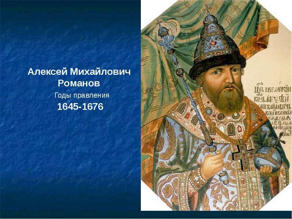 Алексей Михайлович Романов 1645-1676 Годы правления