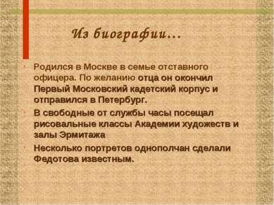 Из биографии… Родился в Москве в семье отставного офицера. По желанию отца он...