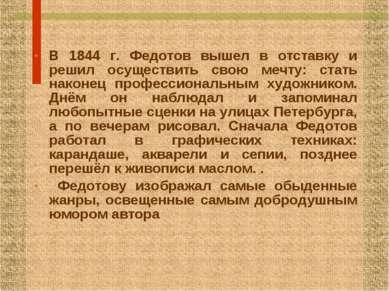 В 1844 г. Федотов вышел в отставку и решил осуществить свою мечту: стать нако...