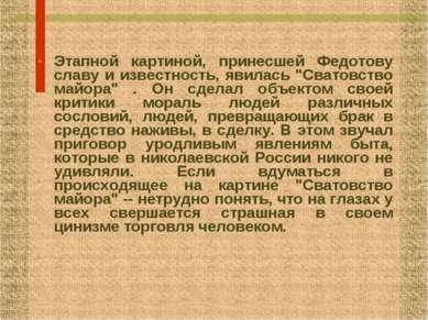 """Этапной картиной, принесшей Федотову славу и известность, явилась """"Сватовство..."""