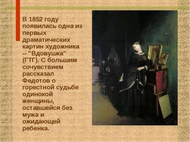 """В 1852 году появилась одна из первых драматических картин художника -- """"Вдову..."""