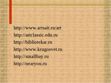 http://www.artsait.ru/art http://artclassic.edu.ru http://bibliotekar.ru http...