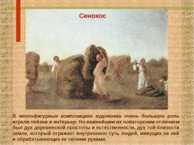 В многофигурных композициях художника очень большую роль играли пейзаж и инте...