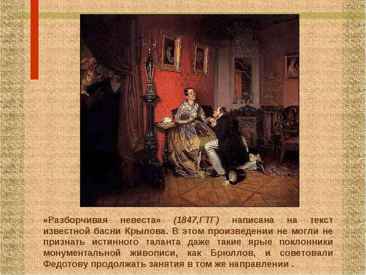 «Разборчивая невеста» (1847,ГТГ) написана на текст известной басни Крылова. В...